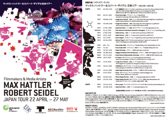 Hattler & Seidel Japan Tour 2008