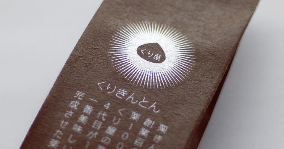 Kuriya Brand Logo by Nanyouken - くり屋、南陽軒