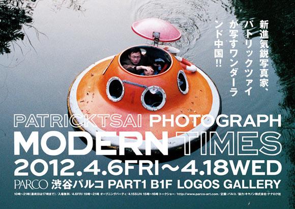Patrick Tsai - Modern Times - Tokyo Exhibition