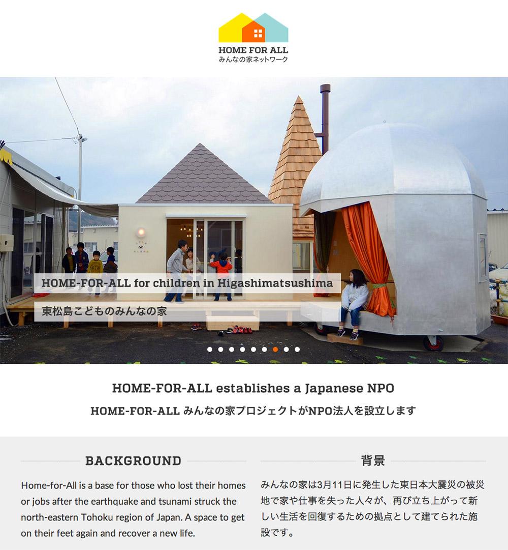 HOME-FOR-ALL Temporary Website