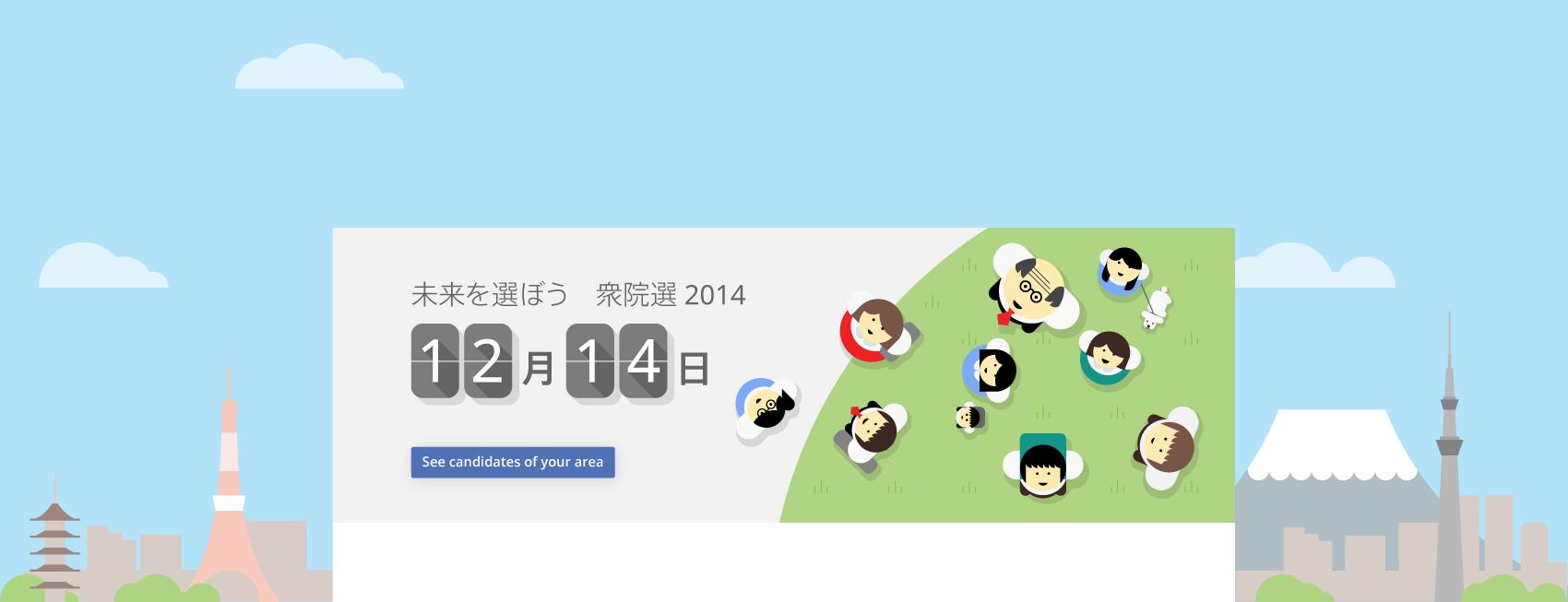 Google Japan 2015 Election Illustrations