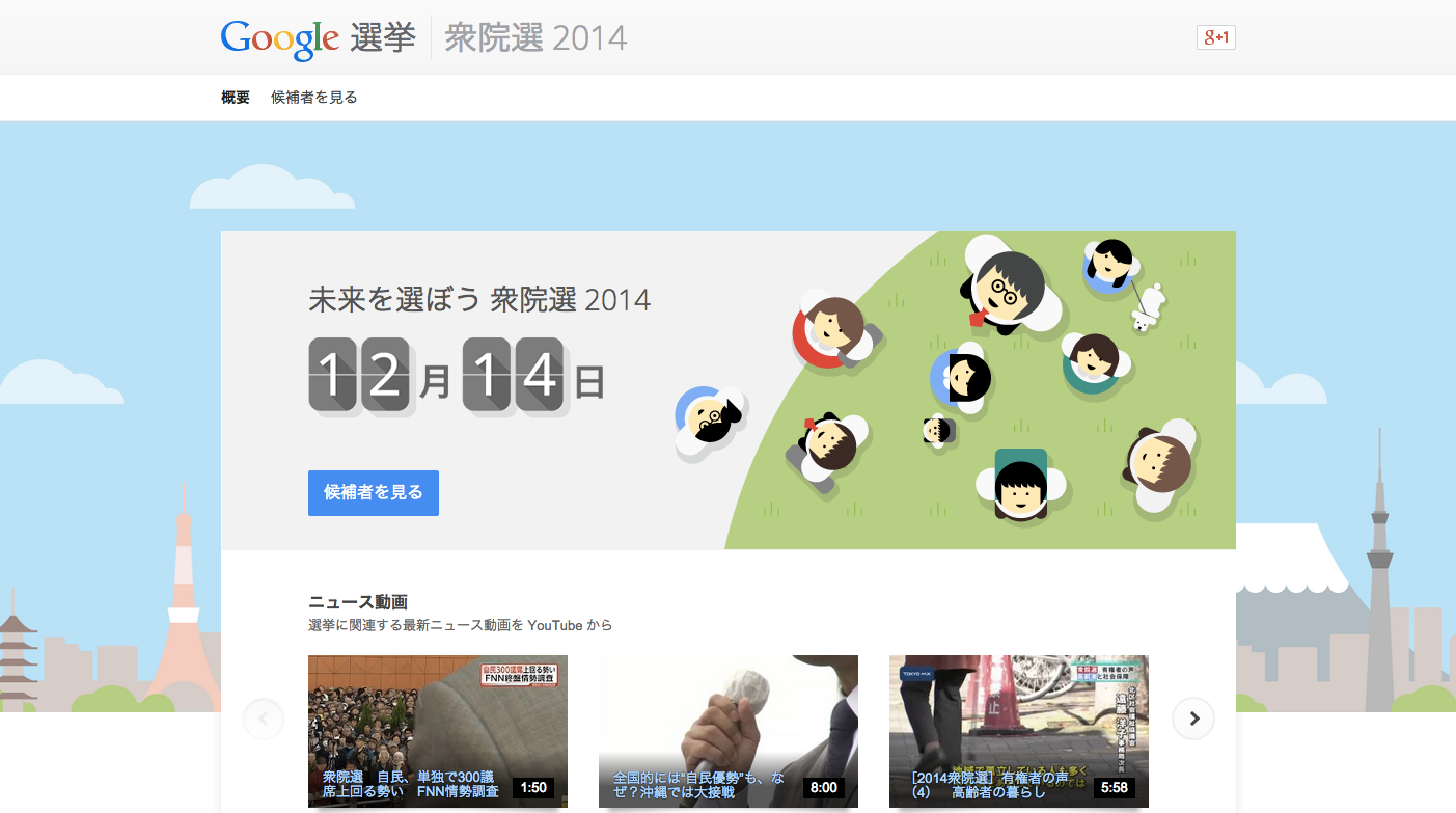 Google Japan 2014 Election Illustrations