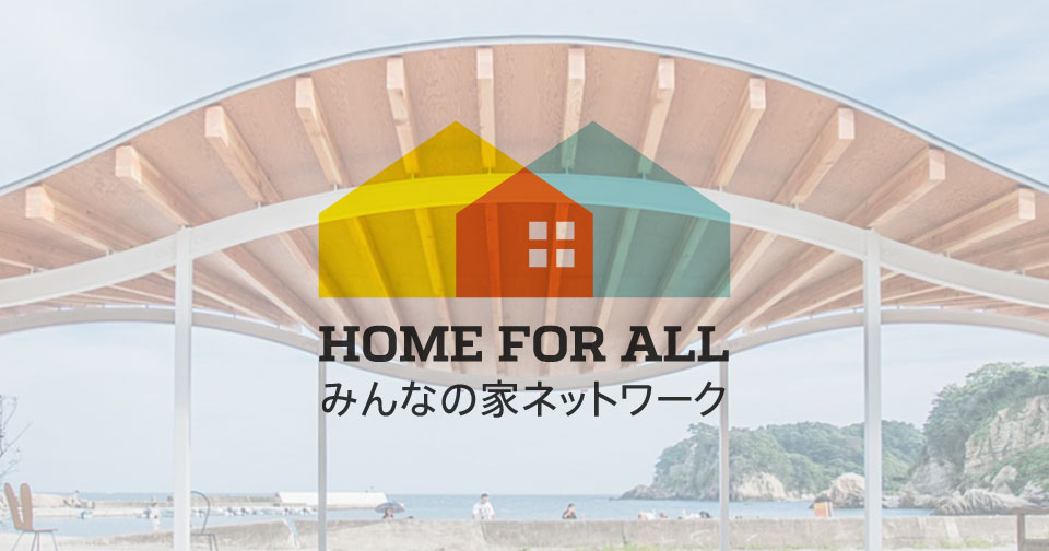 Home for All NPO