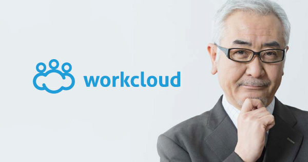 WorkCloud - work solution
