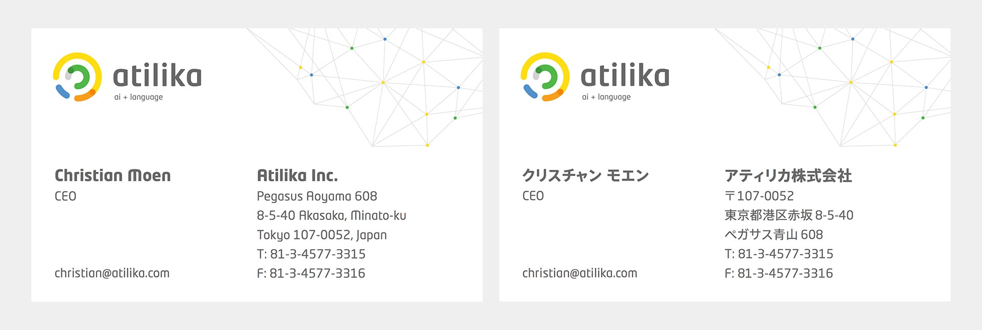 Atilika Tokyo Japan - ai artificial intelligence & language processing - Business Card Template
