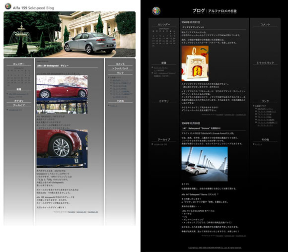 Alfa Romeo Tokyo - Blogs