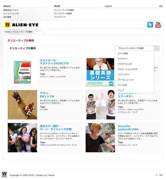 Alien-Eye Inc - Creative Case Studies Page  - Japanese