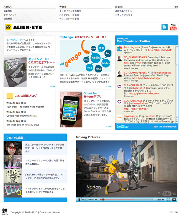 Alien-Eye Inc - Home Page   - Japanese