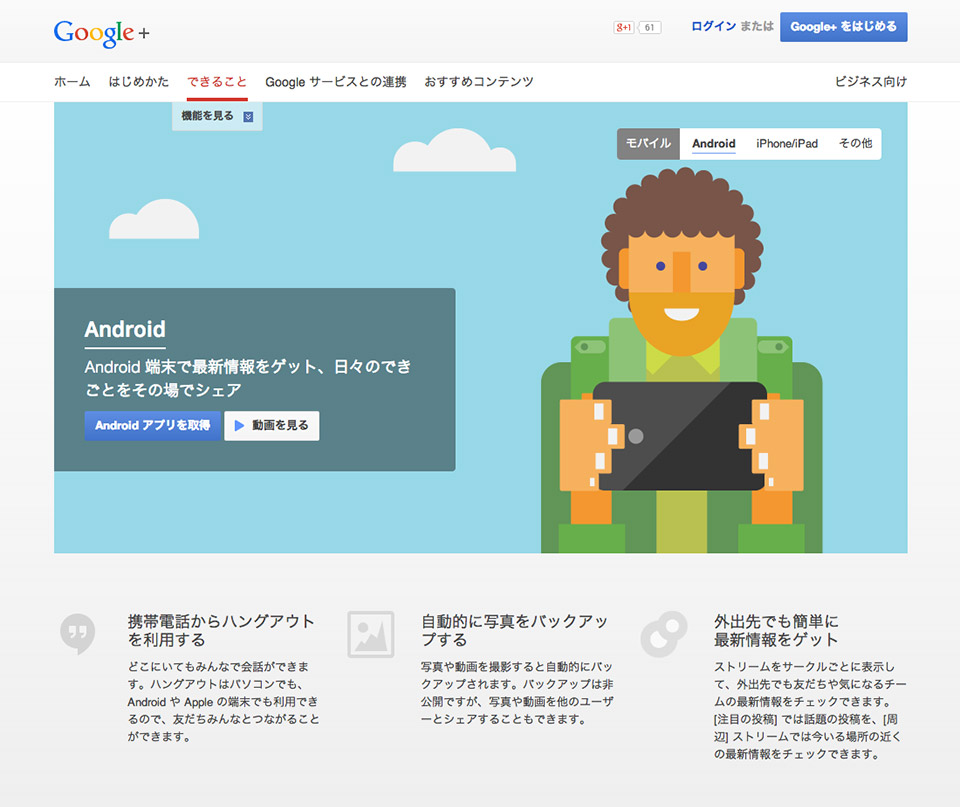 Google Japan - Learn More - Android