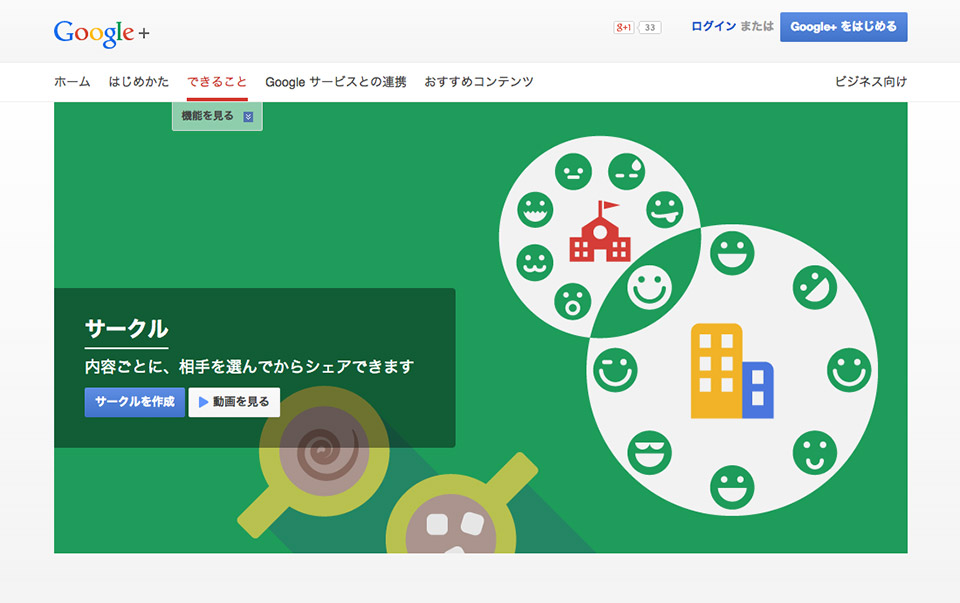 Google Japan - Learn More - Circles