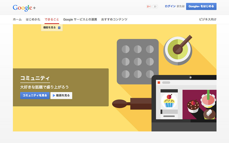 Google Japan - Learn More - Communities