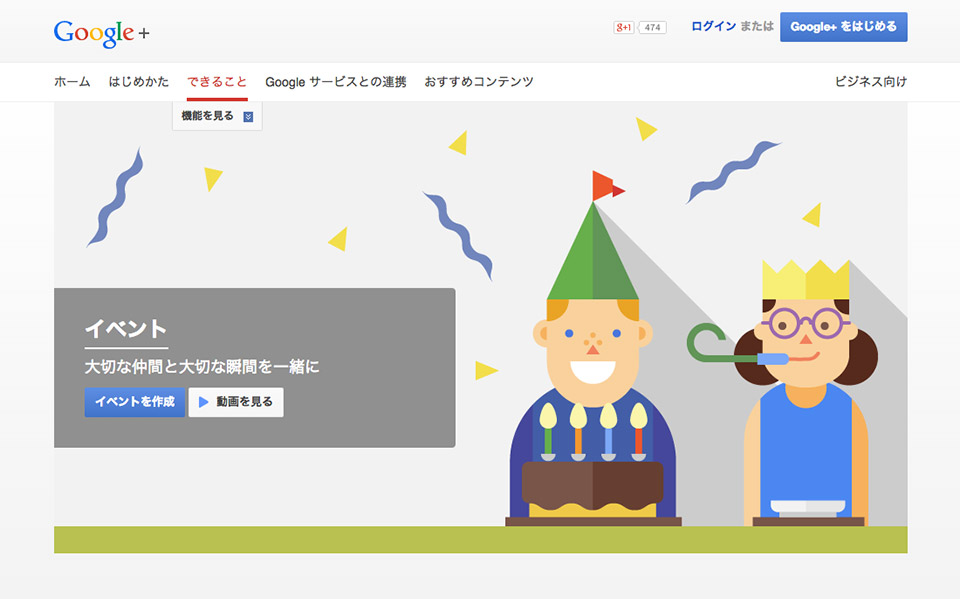 Google Japan - Learn More - Events