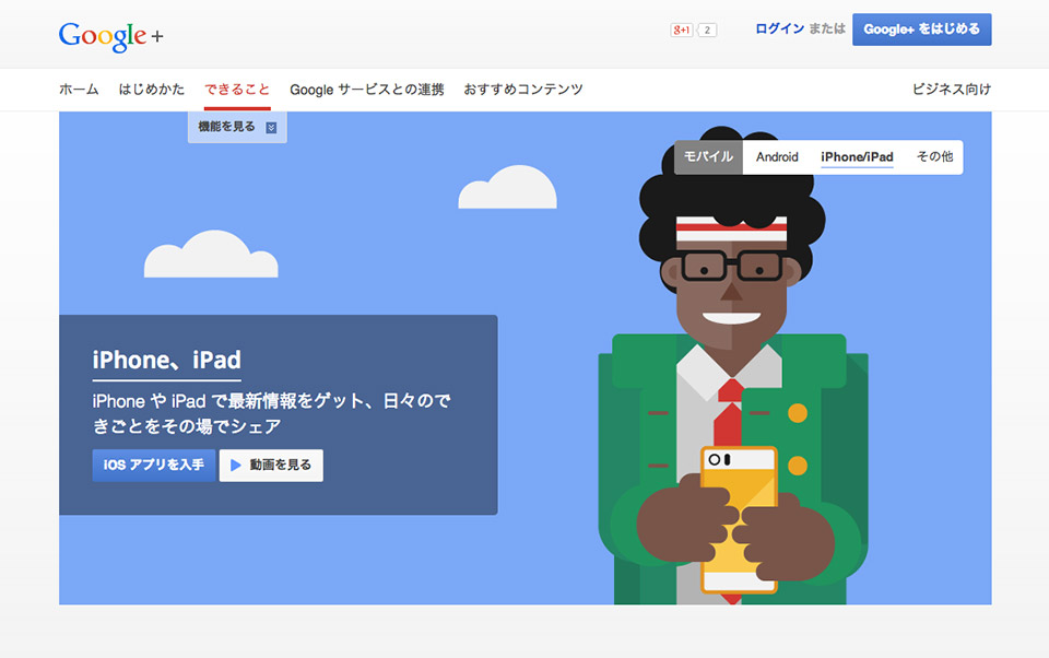 Google Japan - Learn More - iOS