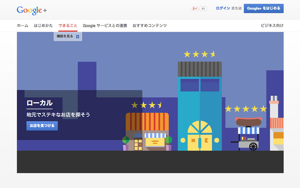 Google Japan - Learn More - Local