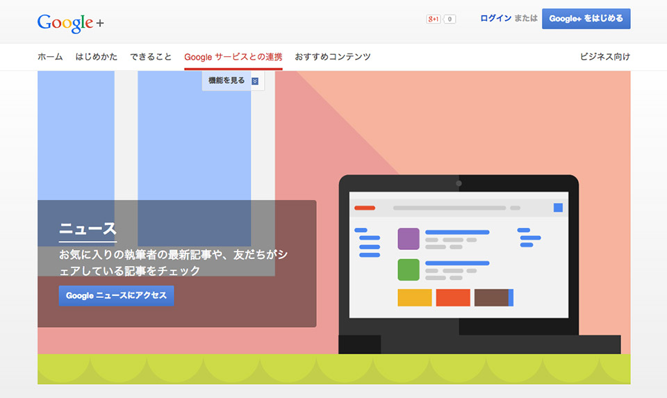 Google Japan - Learn More - News