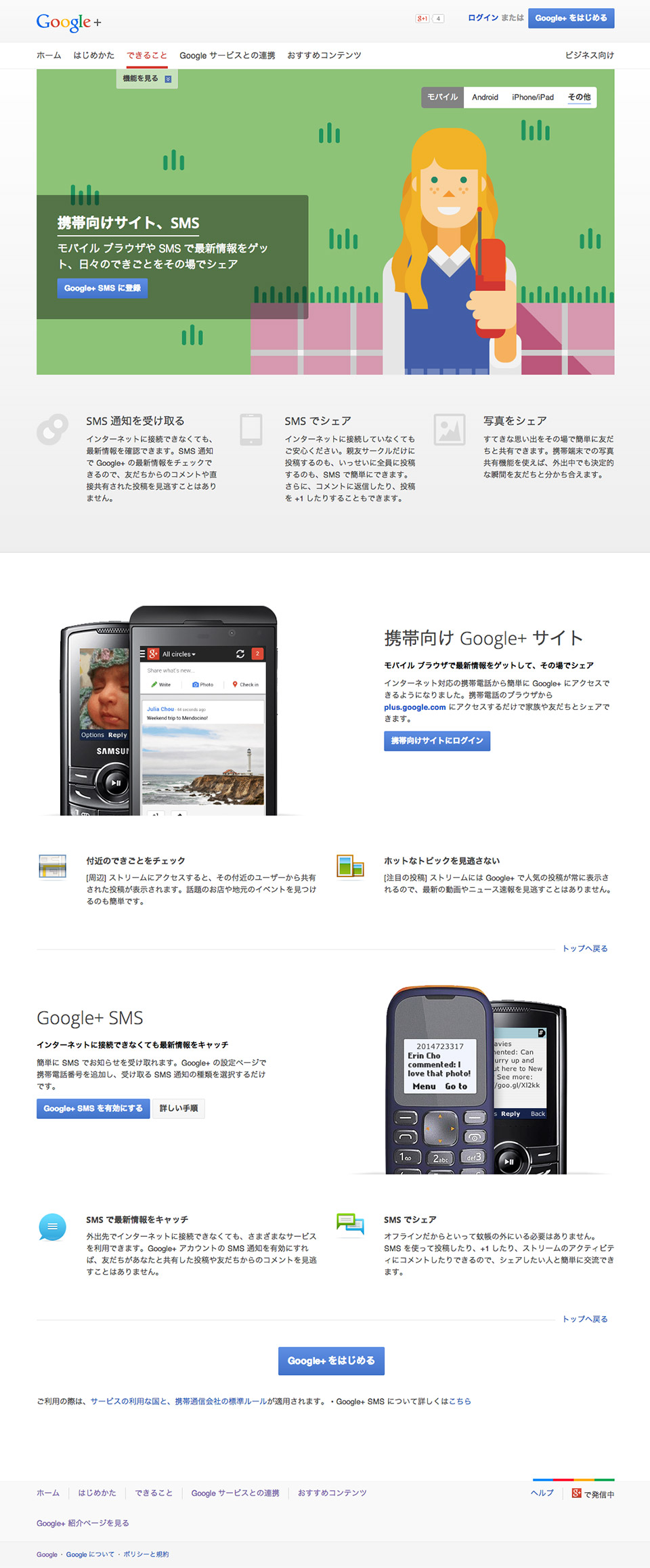 Google Japan - Learn More - SMS