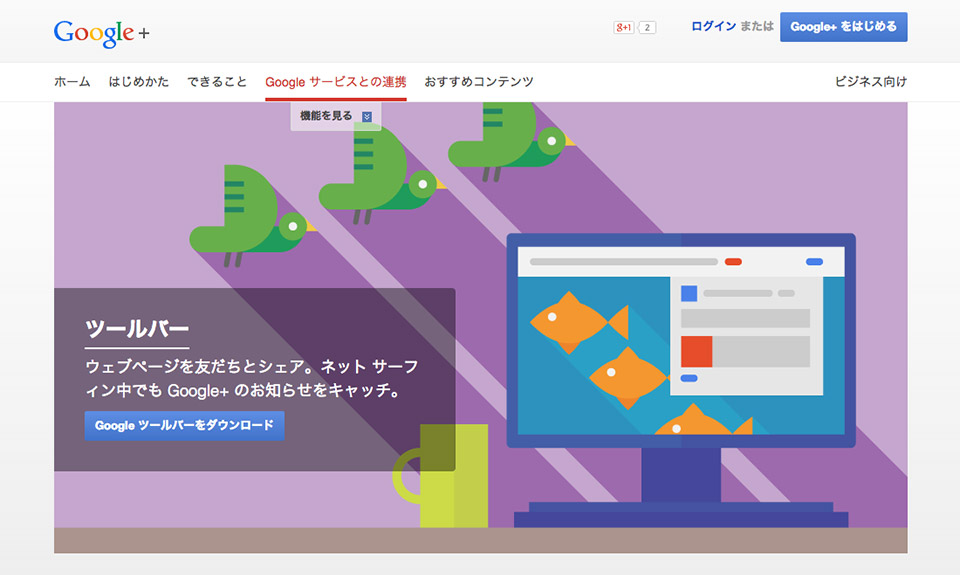 Google Japan - Learn More