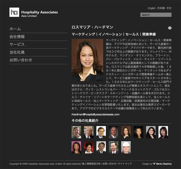 Hospitality Associates Asia Limited - Rosmalia Hardman - English