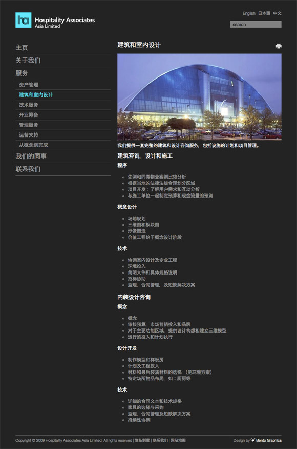 Hospitality Associates Asia Limited - Architecture - Chinese