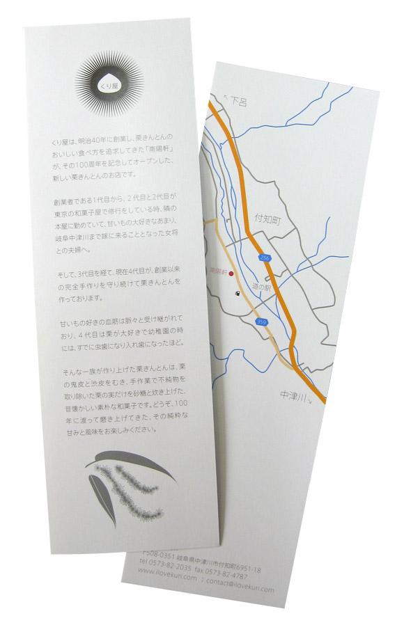 Kuriya by Nanyouken - くり屋、南陽軒、くりきんとん、くり柿 - Sweet Wrappers