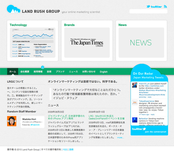Land Rush Group - Home Page - Japanese