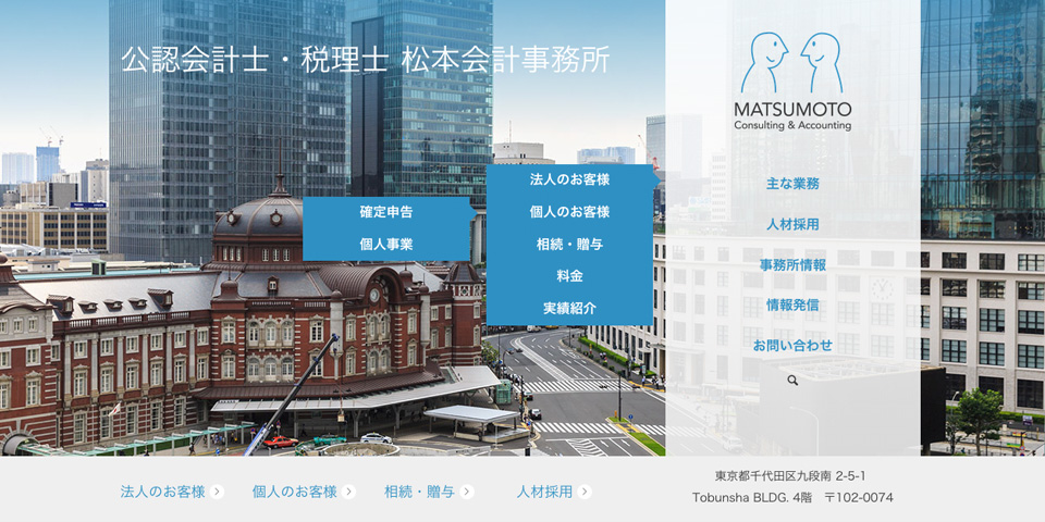 Matsumoto Accounting & Consulting - Homepage Desktop - Menu Active