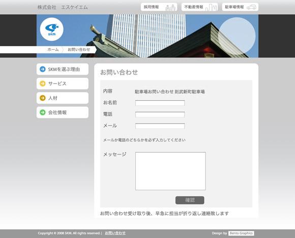 株式会社エスケイエム - SKM - Contact Page
