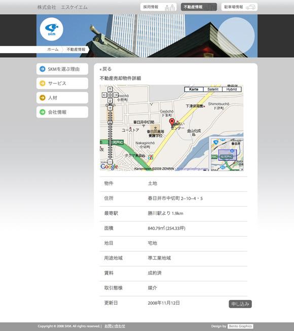 株式会社エスケイエム - SKM - Estate Page