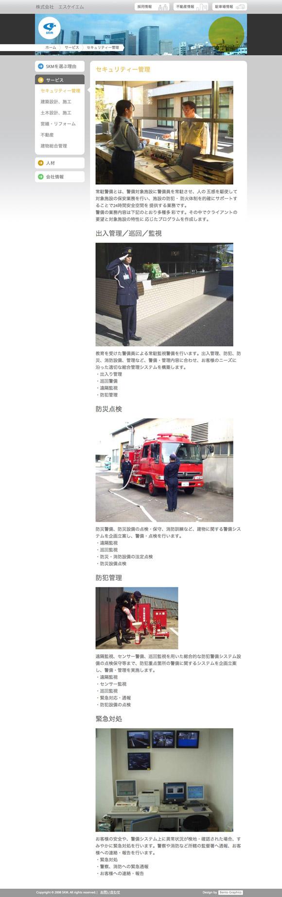 株式会社エスケイエム - SKM - Content Page 3
