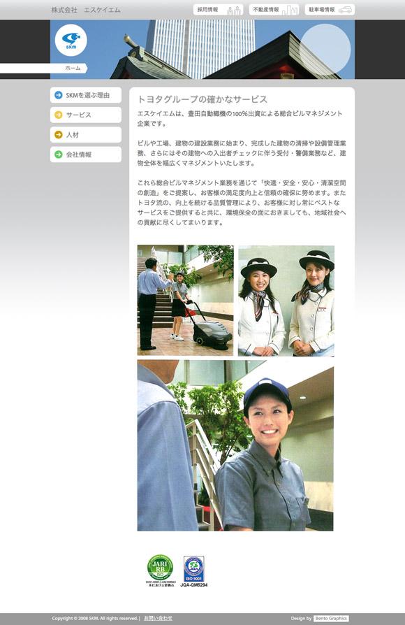 株式会社エスケイエム - SKM - Home Page