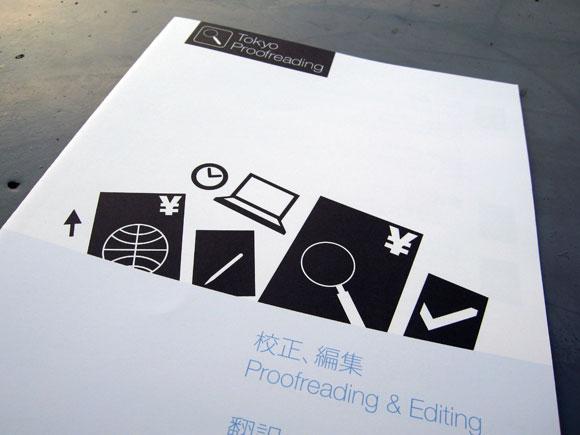 Tokyo Proofreading - Brochure