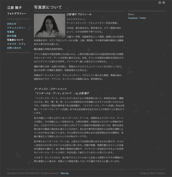 Yoko Yoko Évé - About Page