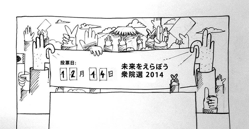 Google Japan - Election Banner Illustrations - Sketches and work-in-progress illustrations
