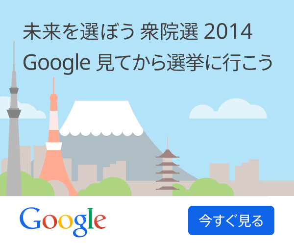 Google Japan 2014 Election Illustrations - Display Ads