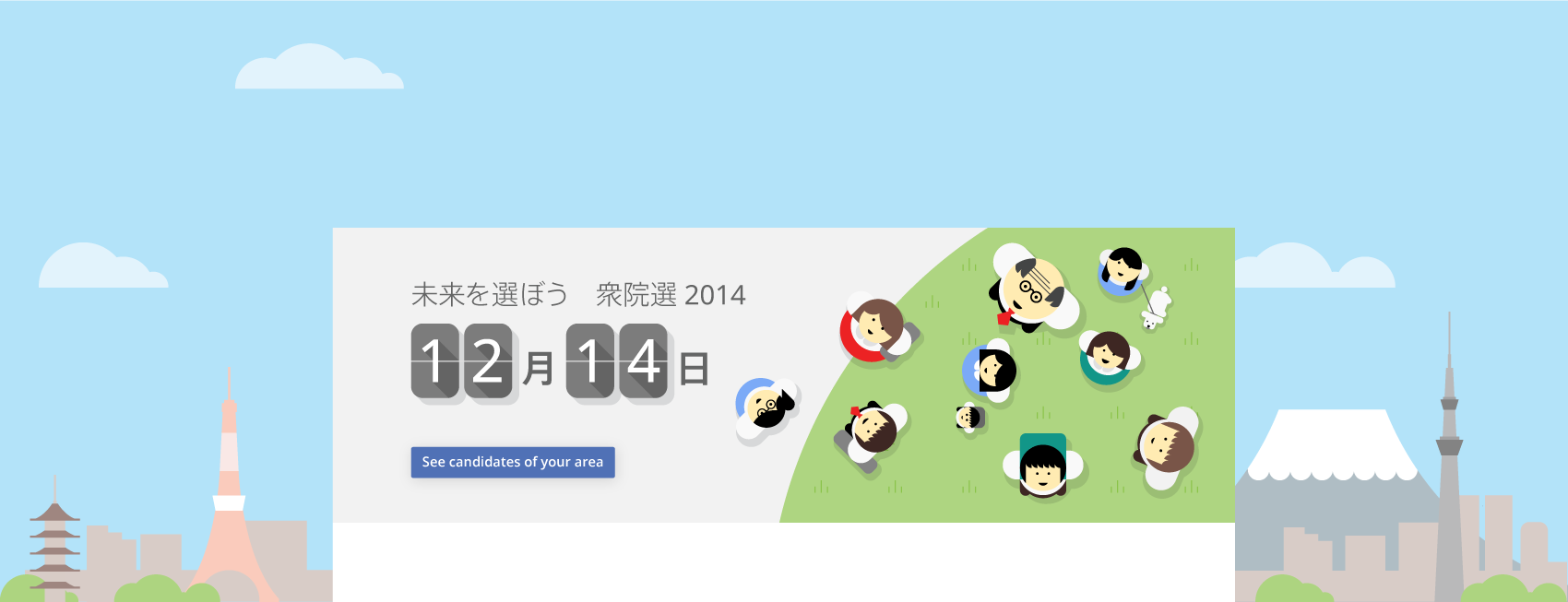 Google Japan 2014 Election Illustrations
