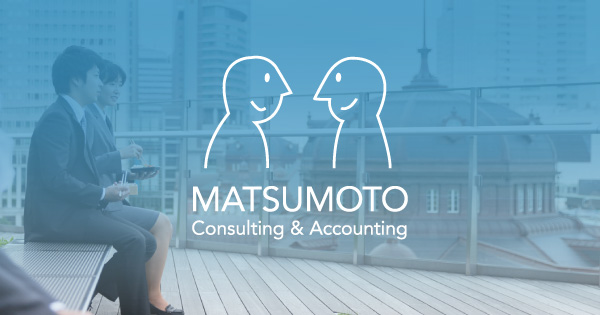 MATSUMOTO-consulting-accounting