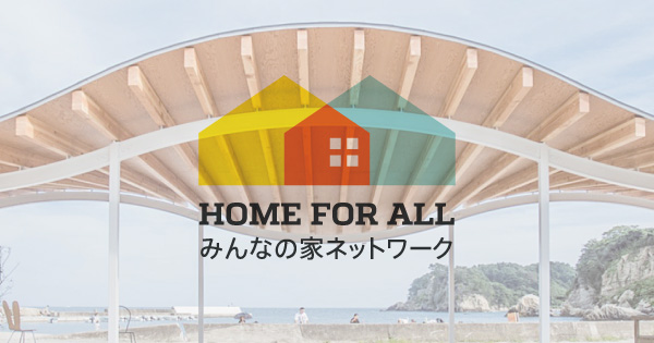 HOME-FOR-ALL-npo-tohoku-japan