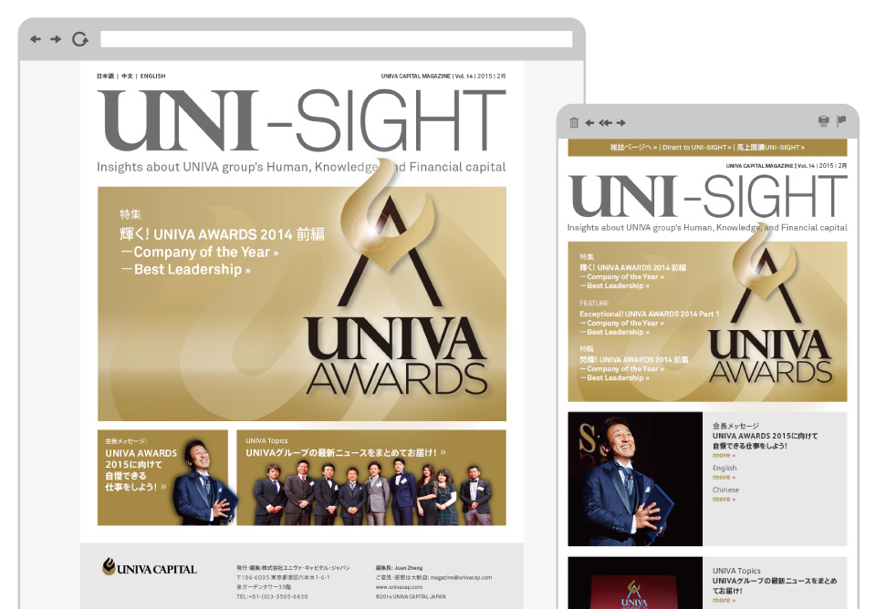 UNI-SIGHT internal web magazine