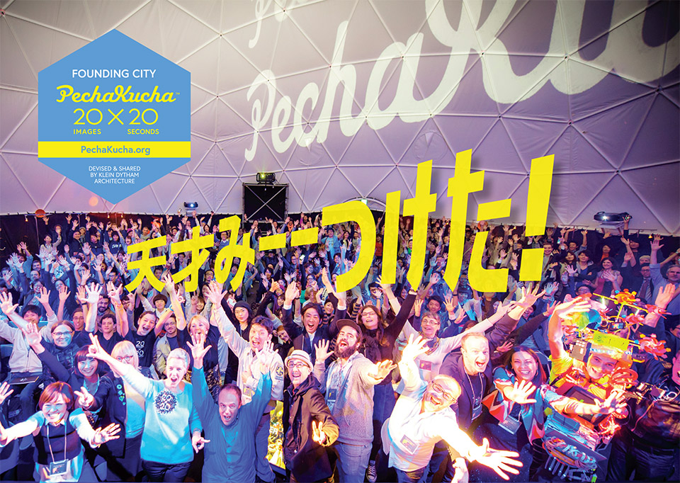 PechaKucha Night at Tokyo Designers Week 2014 - Print Flyers