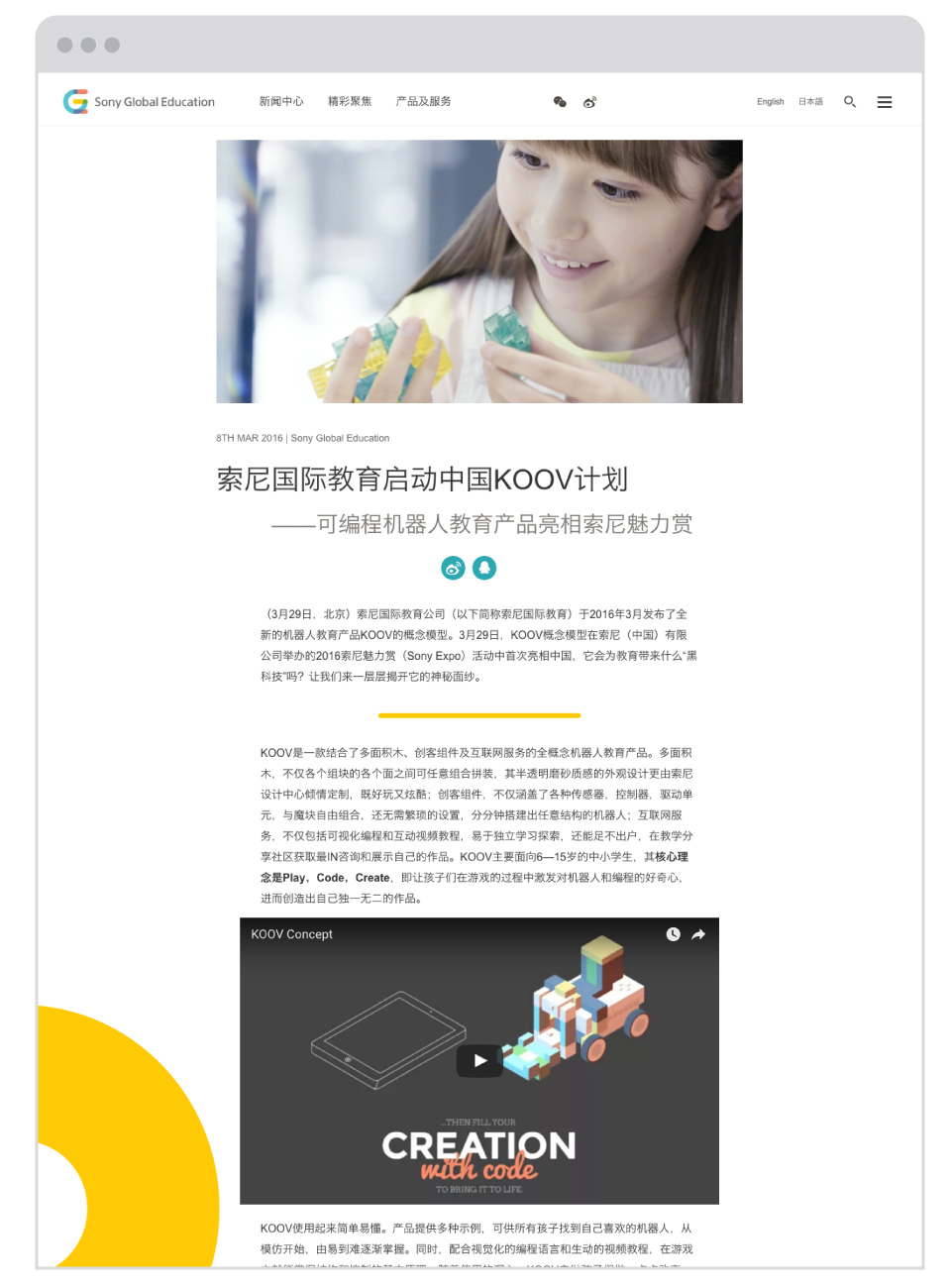 Sony Global Education - Sony Global Education - Japanese Article Page