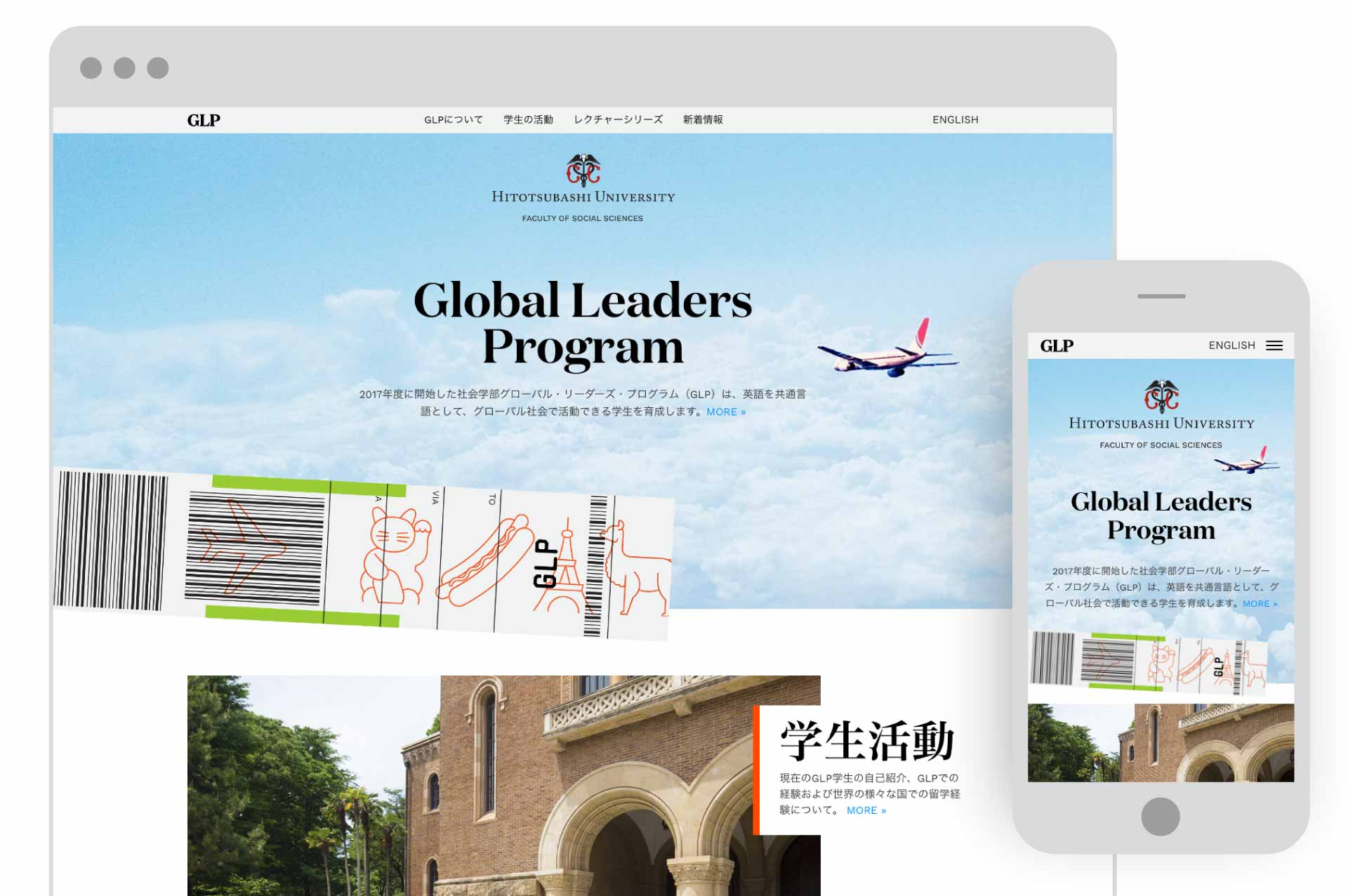 Hitotsubashi University - Global Leaders Program - Japanese Homepage Template