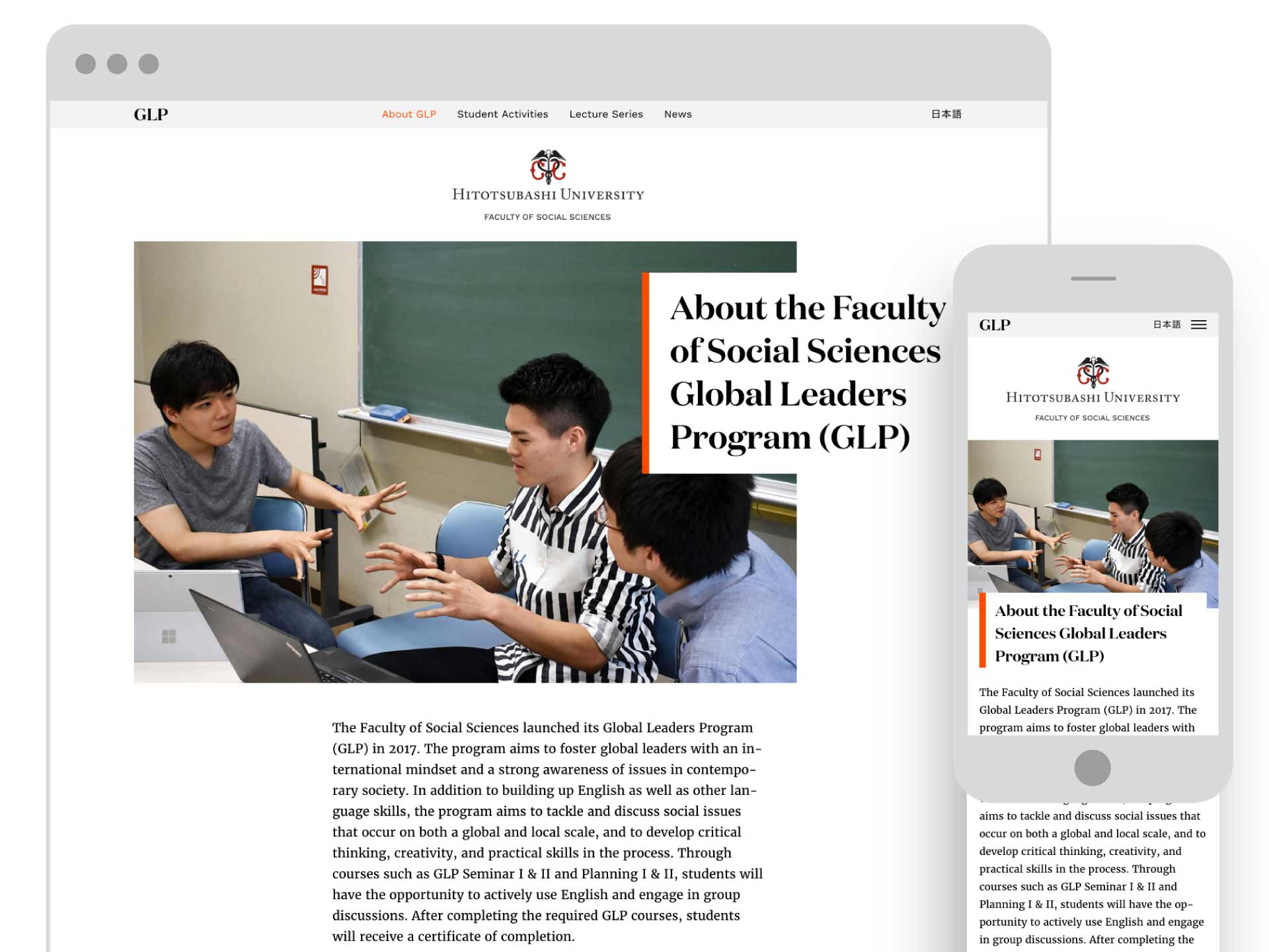 Hitotsubashi University - Global Leaders Program - About Faculty Page Template