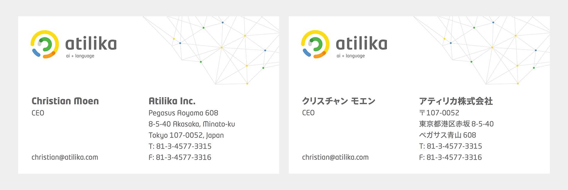 Atilika Tokyo Japan - ai artificial intelligence & language processing - Business Card Template