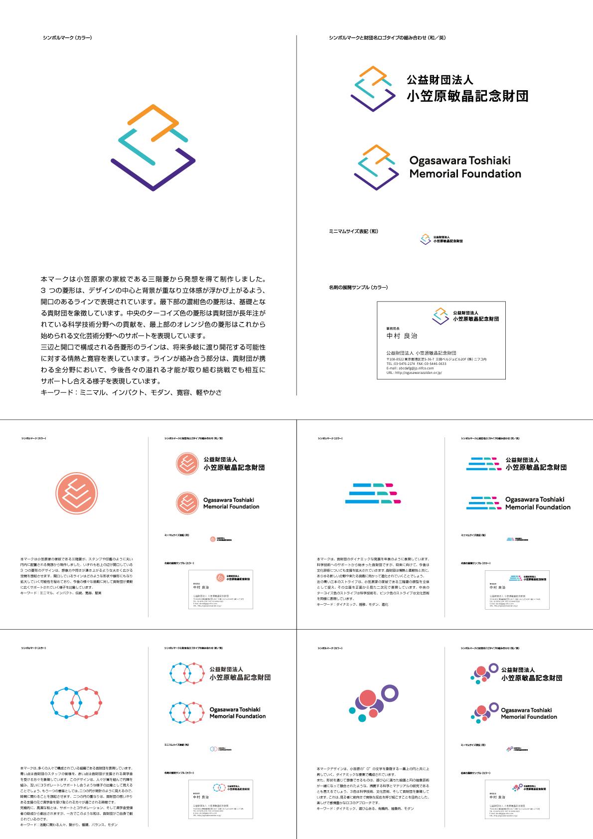 Ogasawar Foundation - Logo Competition
