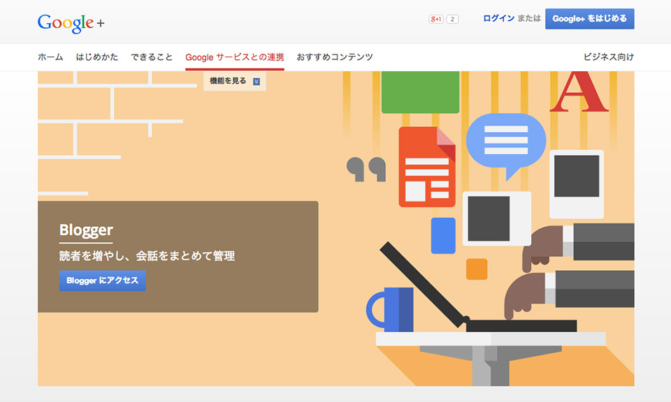 Google Japan - Learn More - Blogger