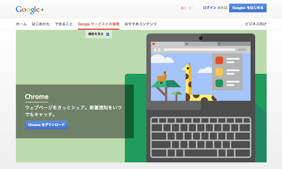 Google Japan - Learn More - Chrome