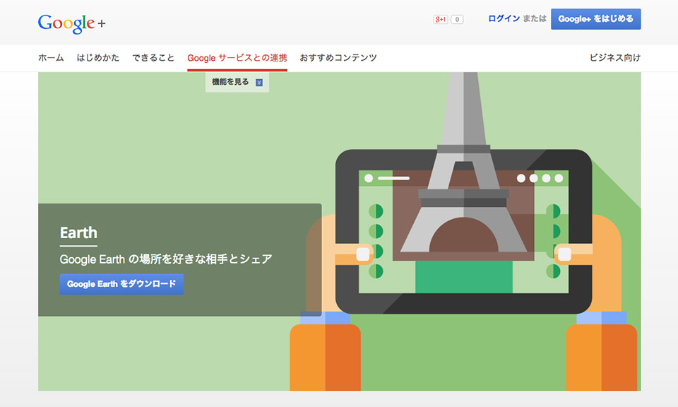 Google Japan - Learn More - Earth