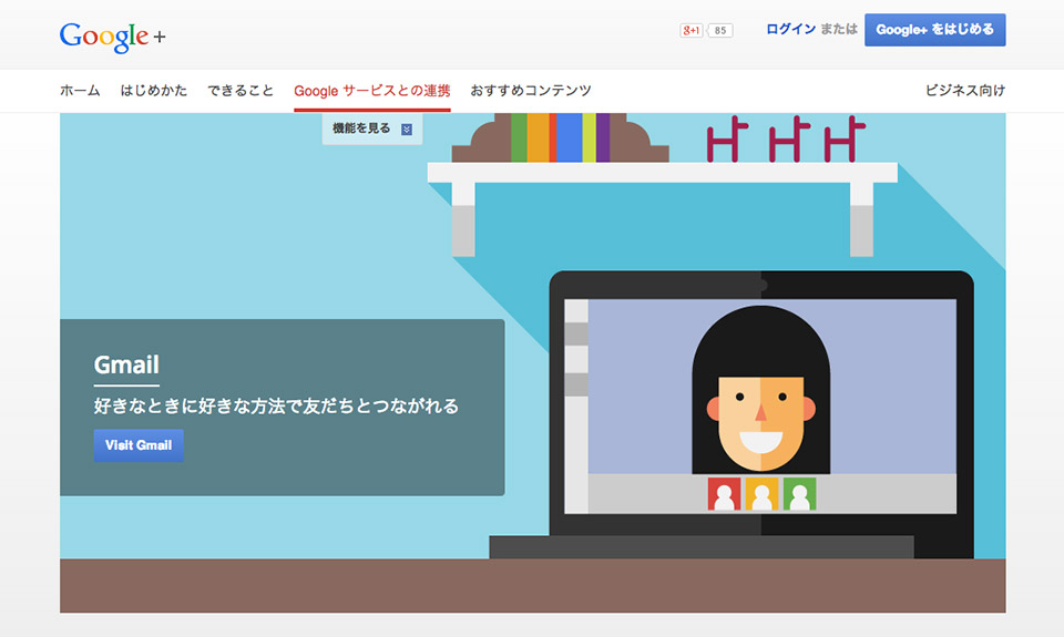 Google Japan - Learn More - Mail