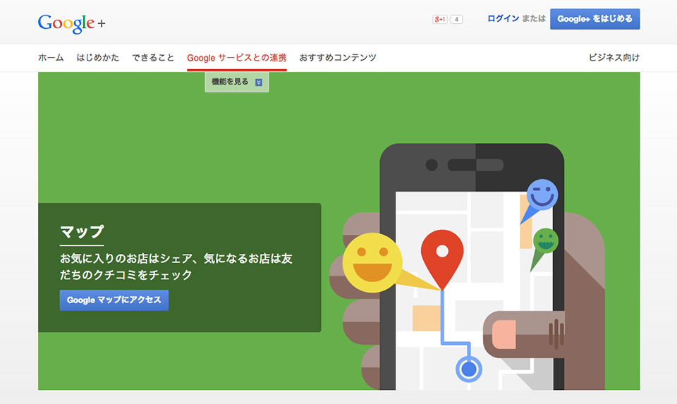 Google Japan - Learn More - Maps