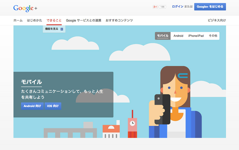 Google Japan - Learn More - Mobile